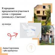 Own house outside the city, Svetloye settlement, Odessa region