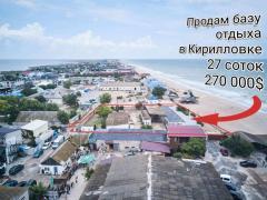 Продам базу отдыха ПЕРВАЯ ЛИНИЯ, Центр Кирилловки